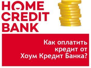 Как оплатить кредит от Хоум Кредит Банка?