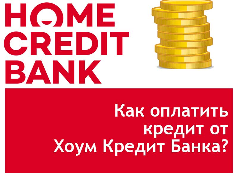 заявка на кредит в home credit bank онлайн как быстро получить кредиты в world of tanks