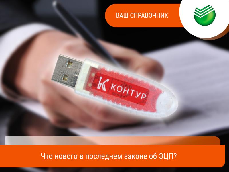 Закон №62 «Об электронной подписи» как регламентация использования электронного объекта