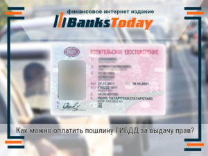 Способы оплаты госпошлины за водительские права