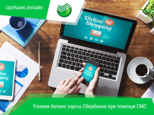 Узнаем баланс карты Сбербанка при помощи СМС