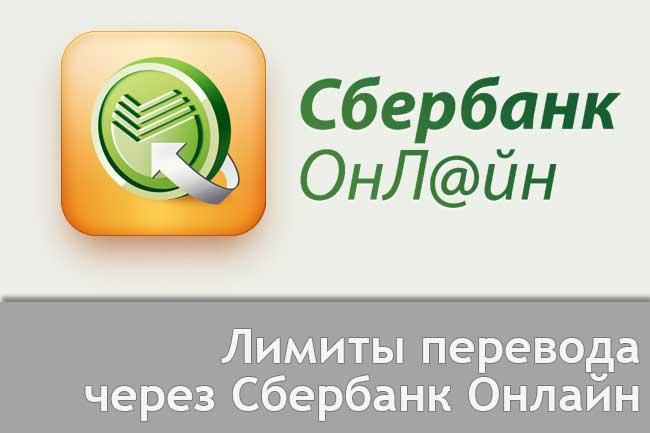 Лимиты перевода через Сбербанк Онлайн: карты, счета и типы транзакций с ограничениями