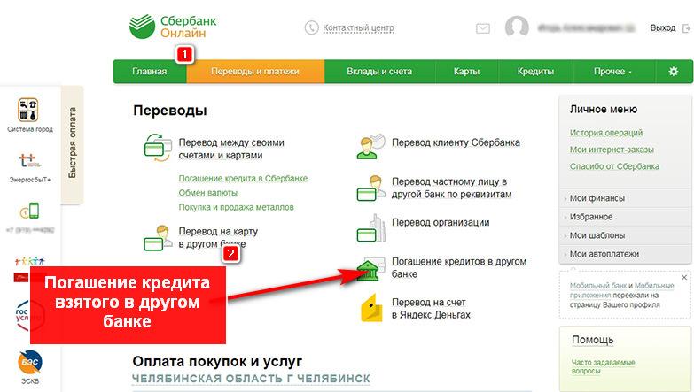 Оплатить хоум кредит через сбербанк онлайн кредит под залог недвижимости ставрополь