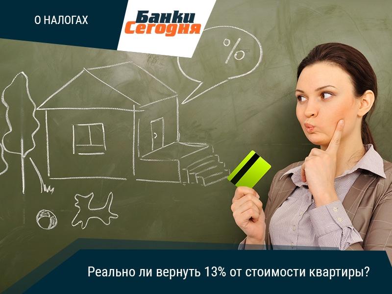 подоходный налог с процентов по кредиту