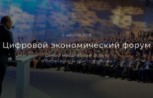 Цифровой Экономический Форум состоится 4 августа