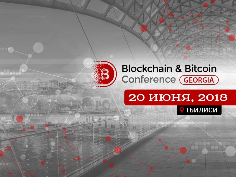 Blockchain & Bitcoin Conference Georgia 2018: майнинг, криптобизнес и регулирование в Грузии