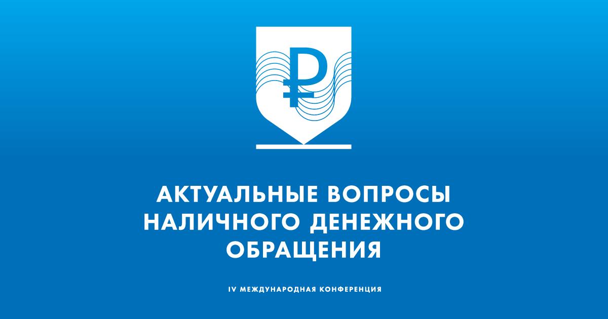 IV Международная конференция «Актуальные вопросы развития наличного денежного обращения»