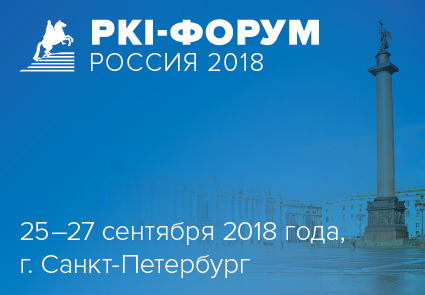 PKI-Форум Россия 2018 состоится 25-27 сентября