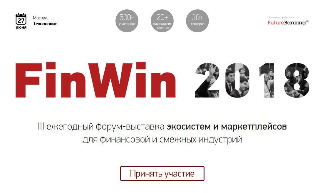 FinWin 2018: форум-выставка экосистем и маркетплейсов для финансовой и смежных индустрий