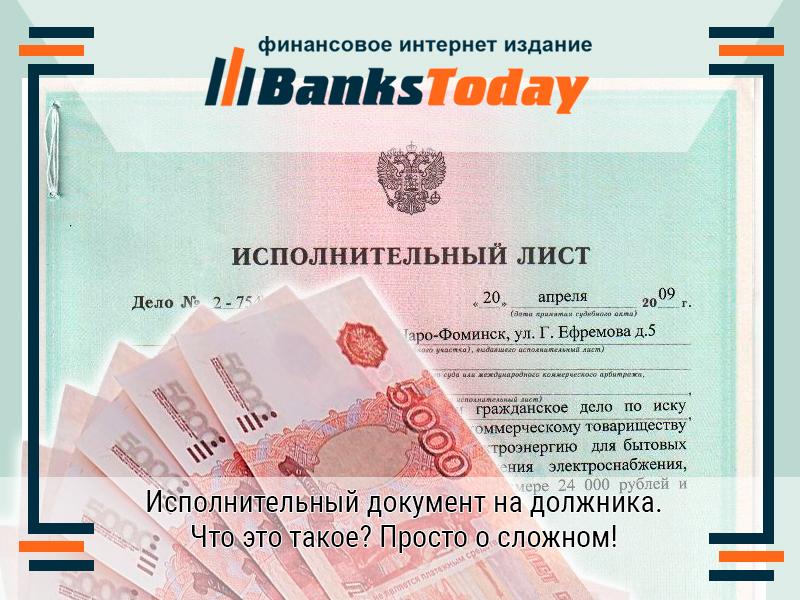 Исполнительный документ должника по кредиту – что это такое?