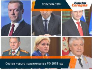 Список кабинета министров России. Каким будет состав нового правительственного аппарата 2018
