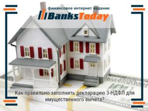Как заполнить 3-НДФЛ при возврате налога на квартиру в ипотеку?