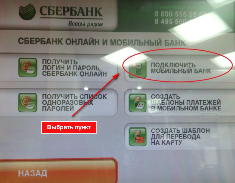 privjazat-cherez-bankomat