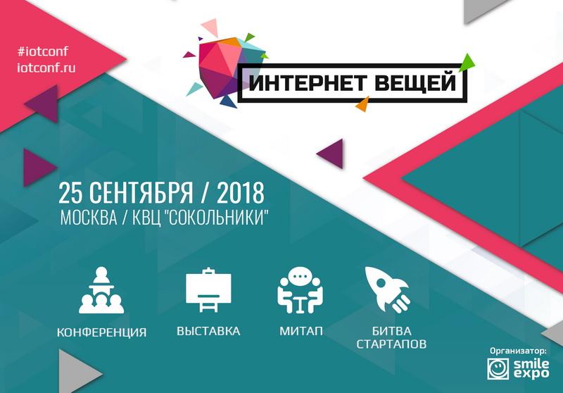 Индустрия 4.0 и новая жизнь в умном городе. В Москве пройдет масштабный IoT-форум