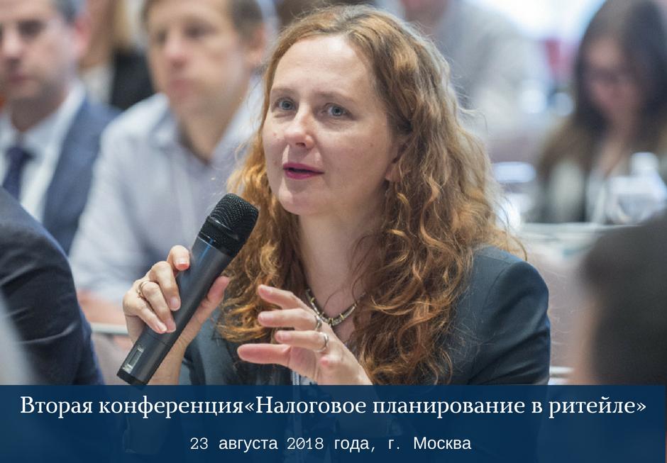 Вторая конференция «Налоговое планирование в ритейле»