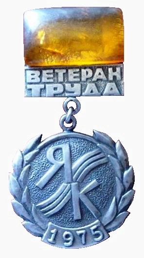 Изображение - Льготы ветеранам труда в 2018 году Pochyotnyj_znak_-Veteran_truda_Kaliningradskogo_yantarnogo_kombinata-