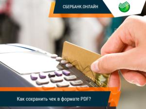 Способы сохранить чек в формате PDF в Сбербанке онлайн