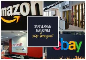 Покупки в зарубежных интернет-магазинах в 2018 году. Будет ли налог?