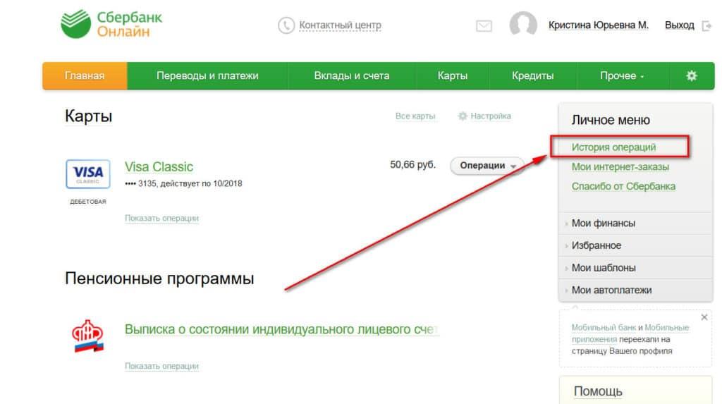 poluchit-vipisku-sber-online-1