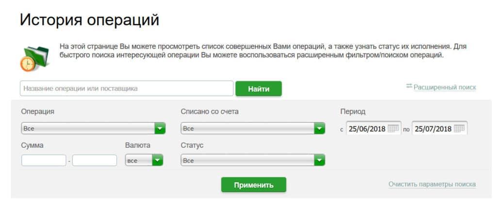 poluchit-vipisku-sber-online-3
