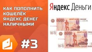 Как пополнить кошелёк Яндекс.Деньги наличными?