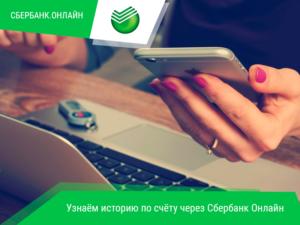 Каким образом в Сбербанк Онлайн можно получить историю операций по счету