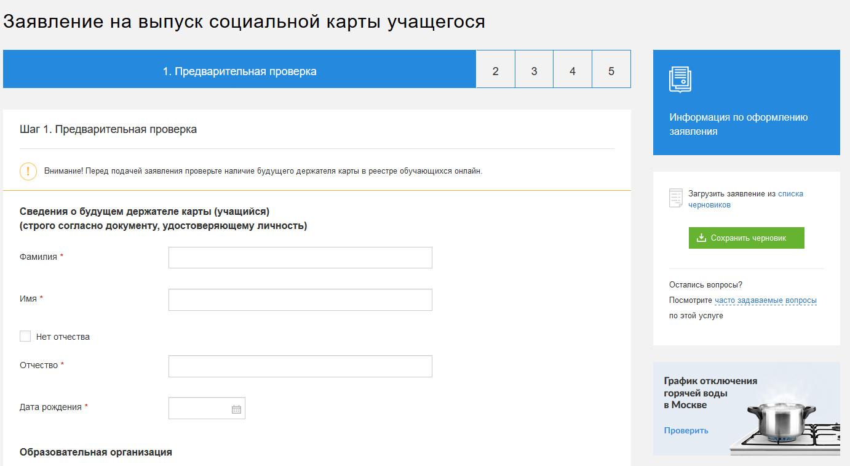 socialnaya-karta-shkolnika-poluchit-2