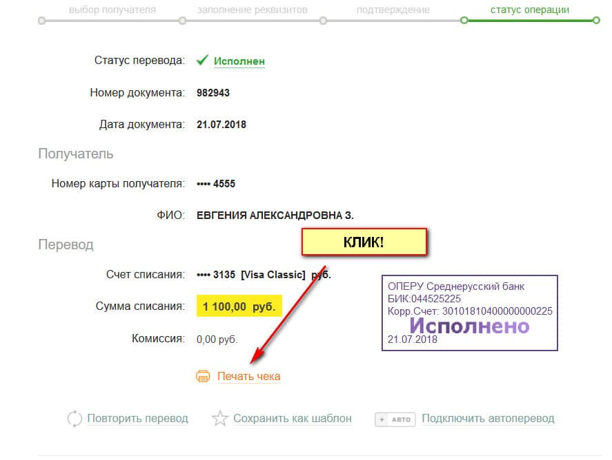 sohranit-chek-v-formate-pdf-3