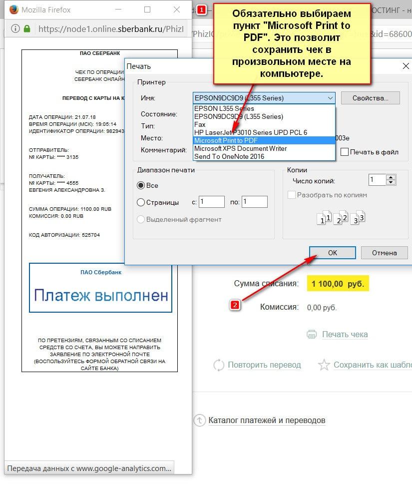 sohranit-chek-v-formate-pdf-4