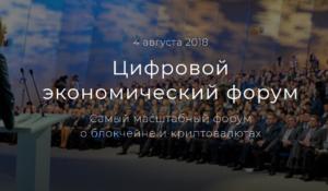 Цифровой Экономический Форум: 4 августа, Москва
