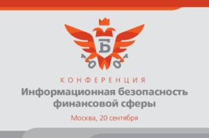 Скоро состоится конференция «Информационная безопасность финансовой сферы»
