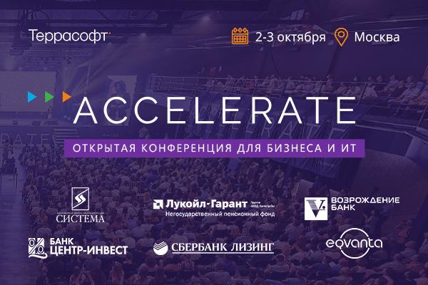Открытая конференция для бизнеса и ИТ ACCELERATE: 2 дня, 50 спикеров, 3000 участников