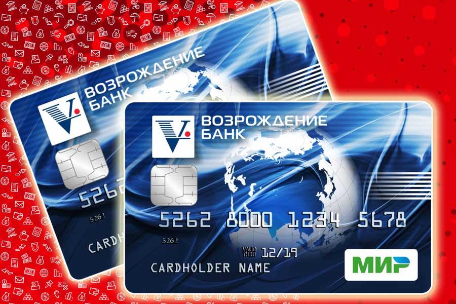 Описание кредитной карты банка Возрождение