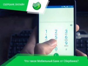 Сервис Мобильный банк от Сбербанка