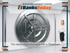 Сберегательные счета Сбербанка — что это такое?