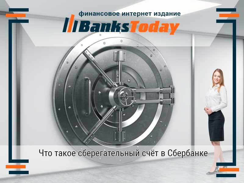 Договор сберегательного счета сбербанк условия