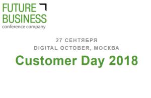 Future Business: Customer Day состоится 27 сентября