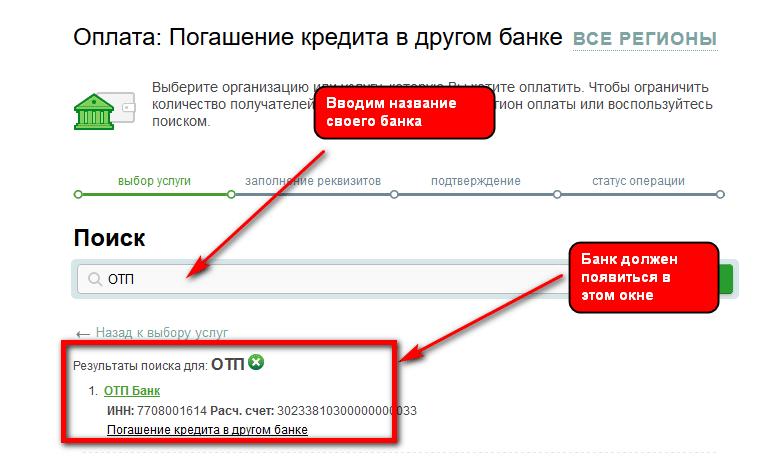 кредит европа банк регистрация интернет банк
