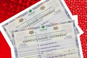 Можно ли приобрести сберегательный сертификат Сбербанка?