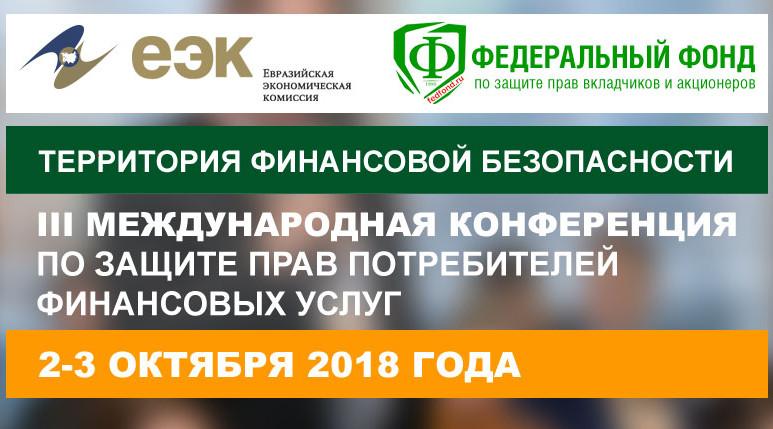 Территория финансовой безопасности пройдёт 2 октября