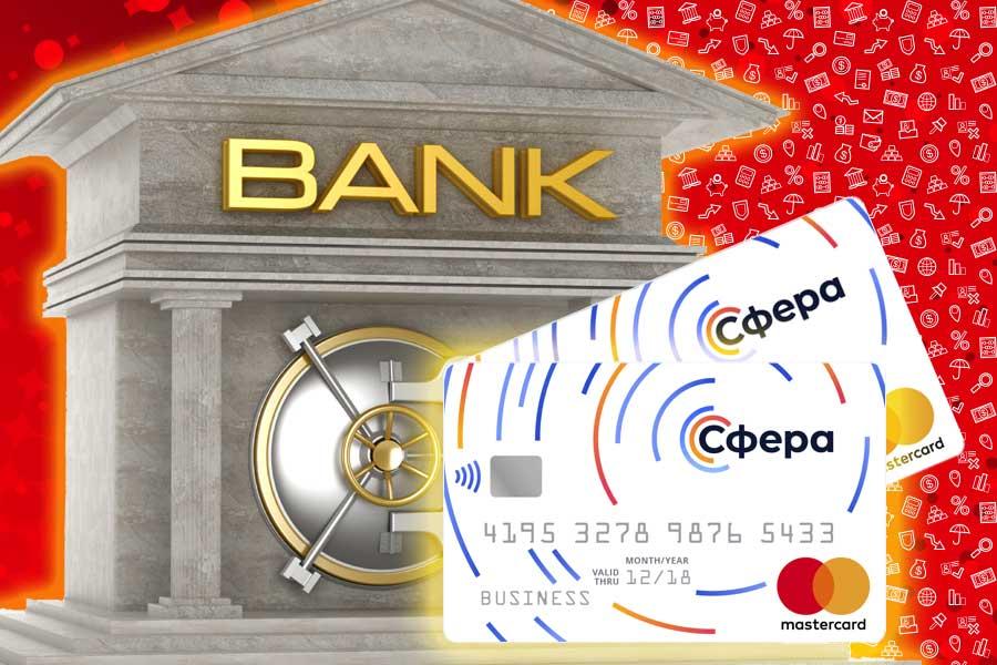Банк является кредитной организацией