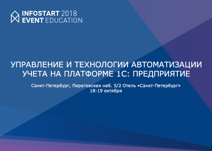 С 18 по 19 октября в Санкт-Петербурге пройдет Infostart Event 2018 Education