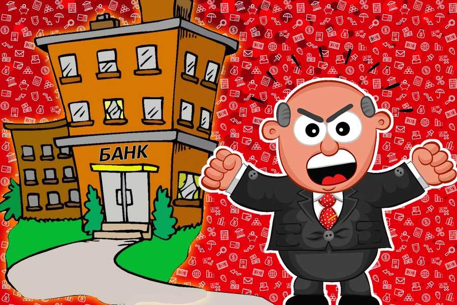 Каким образом можно пожаловаться в ЦБ РФ на банк?