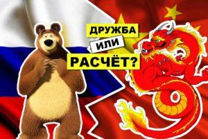 Российско-китайские отношения: прошлое, настоящее, будущее