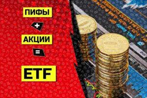 Что такое ETF и зачем их покупать?