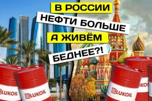 Дубай & Москва. Почему в России нефти больше, и живём беднее?