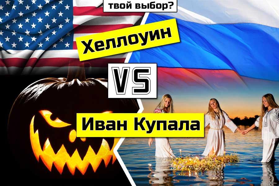 Хеллоуин в России. Отношение к празднику. Влияние на экономику
