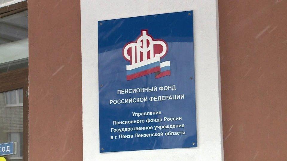 Пенсионный фонд посоветовали переделать впубличную компанию