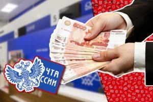 Переводы денег Почтой России