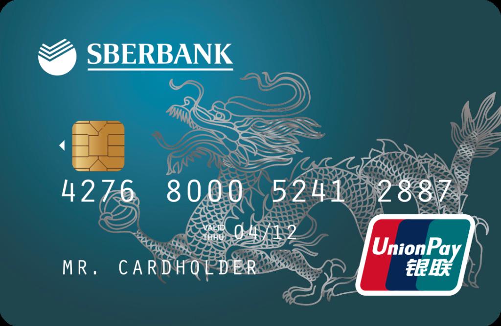 Изображение - Unionpay в россии yunion-pej-sberbank